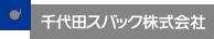 千代田スバック株式会社